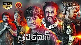 Trivikraman Full Movie || 2018 Latest Suspense Thriller || Ravi Babu, Chalaki Chanti, Naga Babu