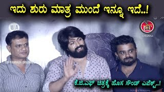 Yash extraordinary Speech after watch KGF in sound effects || #KGF Success words