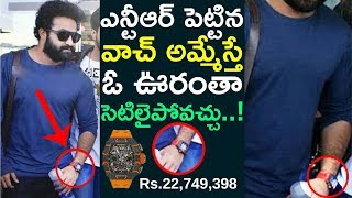 Jr NTR Wears Expensive Watch - Costs 2.5 Crores |Jr NTR Watch Brand Becomes Hot Topic In Tollywood|