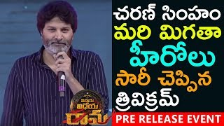 Trivikram Srinivas Fantastic Speech At Vinaya Vidheya Rama Pre Release Event | Top Telugu TV