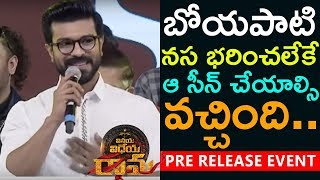 Ram Charan Speech At Vinaya Vidheya Rama Pre Release Event |Mega Power Ram Charan Tej| Top Telugu TV