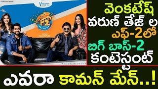 Big Boss 2 Contestant To Appear In F2 Movie | Venkatesh | Varun Tej | F2 Movie | Top Telugu TV