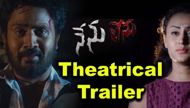 Nenu Lenu Telugu Movie Theatrical Trailer | Harshith, Sri Padma | Ramu Kumar