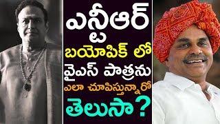 NTR Bio Pic Suspense Continues About YSR Role | Kathanayakudu | Mahanayakudu | Top Telugu TV