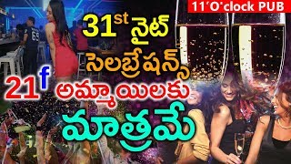 31st Night Party Celebrations | 11'O Clock Pub Hyderabad | Dec 31st DJ Party | 31st Party Funny