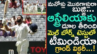 India Wins 3rd Test | India Vs Australia Test Series | Melbourne Test | Cricket Updates