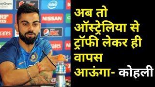 IND vs AUS 3rd Test: Virat Kohli का ऐलान- अब ट्रॉफी कोई नही छीन सकता, उसे लेकर ही वापस आऊंगा