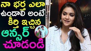 Keerthy Suresh Mind Blowing Answer About His Marriage   కీర్తి ఇచ్చిన ఆన్సర్ చూడండి   Top Telugu Tv