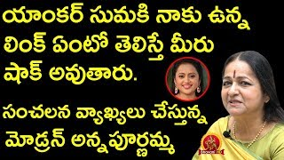 Indu Anand Shocking Comments On Relation With Anchor Suma - Indu Anand Exclusive Interview
