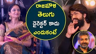KGF Hero Yash Sensational Comments On SS Rajamouli @ KGF Team Interview | Bhavani HD Movies