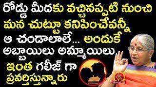 Why Lovers Behaves Worst On Roads - Bharatheeyam Satyavani Exclusive Interview - Swetha Reddy