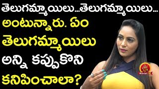 Why Telugu Girls Should Not Expose Their Body - Meghana Chowdary Exclusive Interview