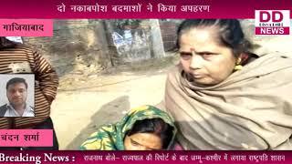 अपहरण से हड़कंप क्यों सैकड़ों की संख्या में जुटे लोग    DIVYA DELHI NEWS