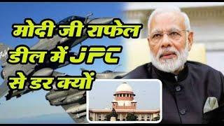 Rafale Deal में JPC से क्यों डर रही मोदी सरकार | Supreme Court verdict over Rafale Case