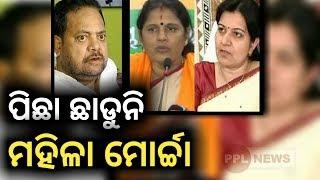 BJP targets CM Naveen Patnaik and Pradeep Maharathy-Mahila morcha Odisha-PPL News Odia-Bhubaneswar
