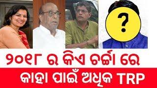 Damodar Rout, Aparajita Sarangi, Baijayanata Panda,Bijoy Mohapatra-News Maker in 2018 ?PPL News Odia