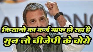 किसानो का कर्ज माफ हो रहा है, सुन लो BJP के चोरो   Rahul Gandhi on  kisan karz mafi
