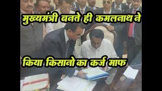 MP Chief Minister बनते ही Kamal Nath ने किया किसानों का कर्ज माफ   कमलनाथ ने किए फाइल पर हस्ताक्षर