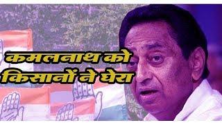 मुख्यमंत्री कमलनाथ को मध्य प्रदेश के किसानों ने घेरा | Loan waiver News