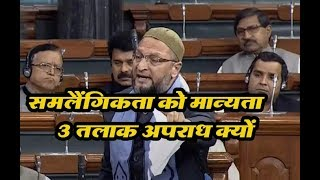 Triple Talaq Bill : ये कानून सिर्फ मुस्लिम महिलाओं को रोड पर लाने के लिए | Asaduddin Owaisi