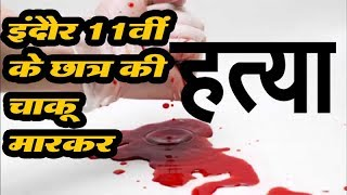 Caught on Camera - 11th student hacked to death with bicycle racket | indore Crime News