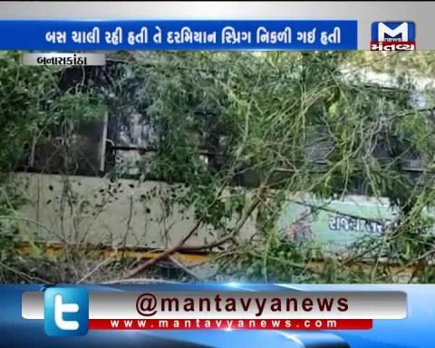 Banaskantha: ST Bus accident due to the negligence of ST Department