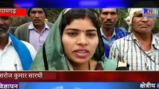RNN NEWS CG 28 12 18/जांजगीर/पामगढ़/विधायक इंदु बंजारे !दिल्ली वापसी होने पे कार्यकर्ताओं ने बधाई