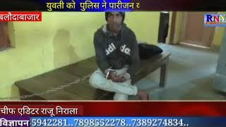 RNN NEWS CG 29 12 18/बलौदाबाजार/बिलाईगढ़/अनाचार के आरोपी पहुँचा सलाखों के अंदर