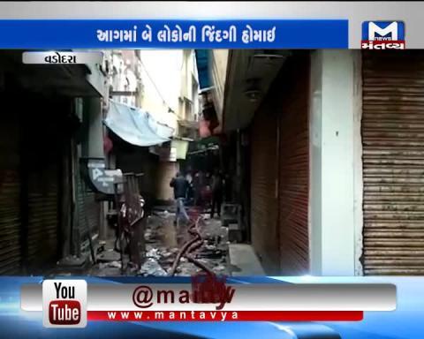 Vadodara: 2 died in fire that breaks out in the Basement of Mangal Market