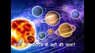 Khas khabar | क्या होगी 2019 में ग्रहों की चाल?