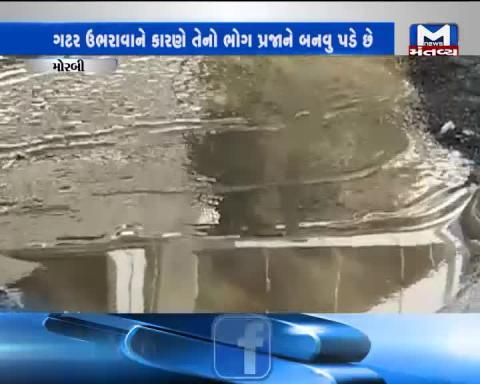 Morbi: People facing problem due to overflowing gutters