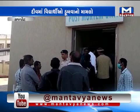 Rajkot: 3 teachers suspended in Case of 2 Students drown in Diu