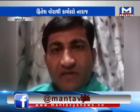 Rajkot: Congress workers are angry from the work of Congress Rajkot district president Hitesh Vora