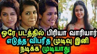 விபரீத முடிவு எடுத்த பிரியா வாரியார்|Priya Varrier video|priya vaariyar latest video