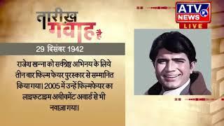 आज का इतहास ATV NEWS CHANNEL (24x7 हिंदी न्यूज़ चैनल)
