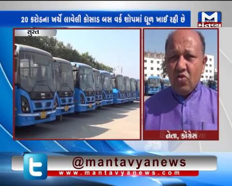 Surat:SMC is waiting for inauguration of New Buses which are parked in Kosad Depot from 4 months