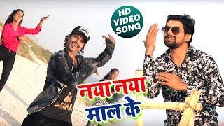 #VIDEO_SONG - अपना अपना माल के  - Apna Apna Mal Ke - Vikash Singh -New Year Special Songs 2019
