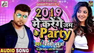 2019 New Year Song | 2019 में करेंगे जम के Party | Bicky Babua | 2019 Hits