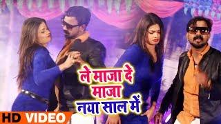 Brajesh Singh का New Year धमाका | ले माज़ा दे माज़ा नया साल में | New Year Bhojpuri Songs 2019
