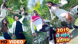 New Year #Video_Song | 2019 में भईलू बालिक | Dimpal Singh & Arvind Akela Kallu | Bhojpuri Song 2019