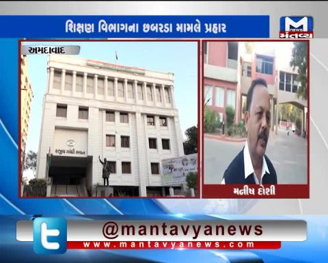 Ahmedabad: Congress' Manish Doshi's statement over mistakes of Education Department
