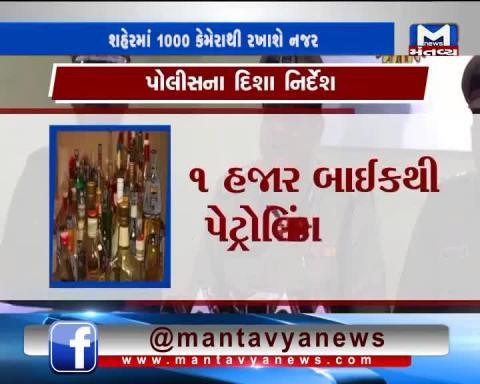 Ahmedabad: Crime Branch DCP JK Bhatt Organized Press Conference on 31st dec celebration