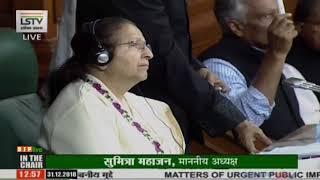 Shri Nishikant Dubey on Matters of Urgent Public Importance in Lok Sabha - 31.12.2018