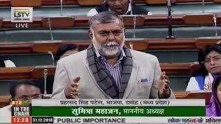 Shri Prahlad Singh Patel on Matters of Urgent Public Importance in Lok Sabha - 31.12.2018