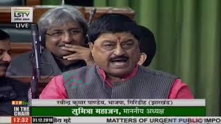 Shri Ravindra Kumar Pandey on Matters of Urgent Public Importance in Lok Sabha - 31.12.2018