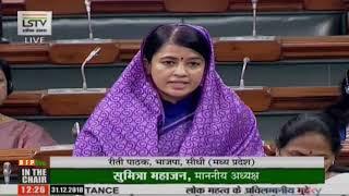 Smt. Riti Pathak on Matters of Urgent Public Importance in Lok Sabha - 31.12.2018