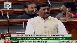 Shri Sharad Tripathi on Matters of Urgent Public Importance in Lok Sabha - 31.12.2018