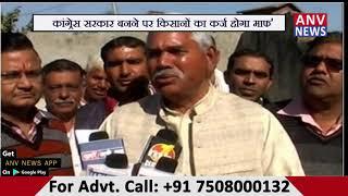 'कांग्रेस सरकार बनने पर किसानों का कर्ज होगा माफ' || ANV NEWS
