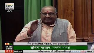 Shri Bhairon Prasad Mishra on Matters of Urgent Public Importance in Lok Sabha - 31.12.2018