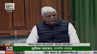 Shri Vishnu Dayal Ram on Matters of Urgent Public Importance in Lok Sabha - 31.12.2018